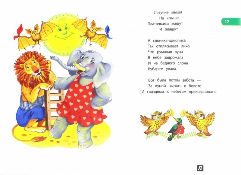 Иллюстрация 1 из 27 для Телефон - Корней Чуковский | Лабиринт - книги. Источник: Лабиринт