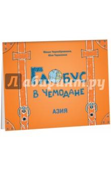 Глобус в чемодане. Азия fenix глобус в чемодане европа