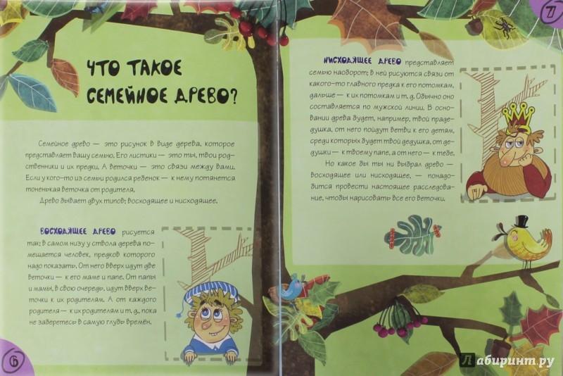 Иллюстрация 1 из 8 для Семейное древо. Моя семья и я - Татьяна Пироженко | Лабиринт - книги. Источник: Лабиринт