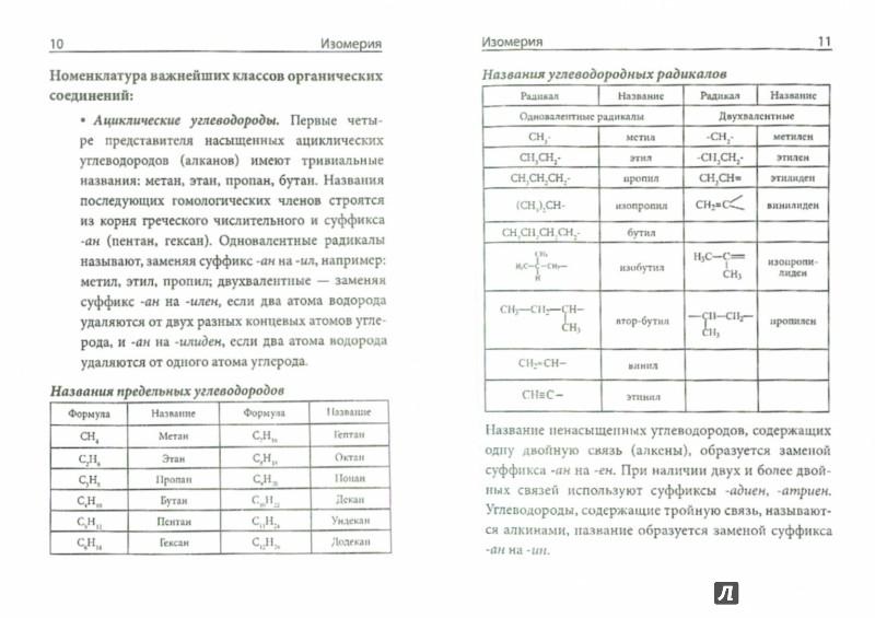 Иллюстрация 1 из 5 для Формулы и определения органической химии. Школьный курс - Светлана Макарихина | Лабиринт - книги. Источник: Лабиринт