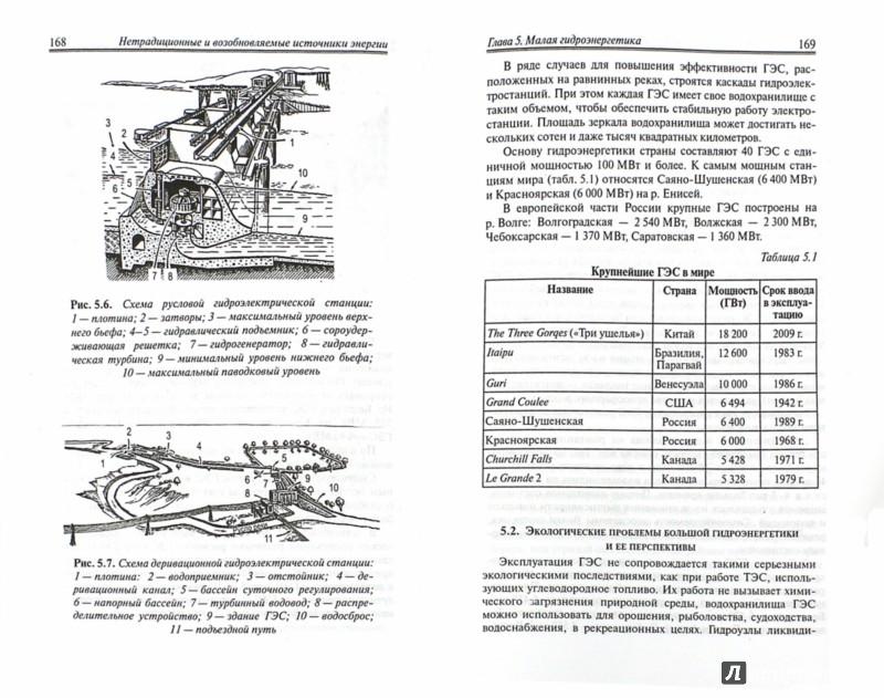 Иллюстрация 1 из 4 для Нетрадиционные и возобновляемые источники энергии: учебное пособие (+CD) - Денисов, Денисова, Гутенев | Лабиринт - книги. Источник: Лабиринт