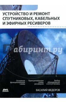 Устройство и ремонт спутниковых кабельных и эфирных ресиверов федоров в к устройство и ремонт спутниковых кабельных и эфирных ресиверов