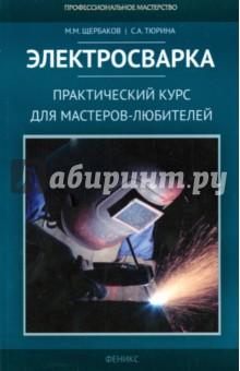 Электросварка. Практический курс для мастеров-любителей книга мастеров