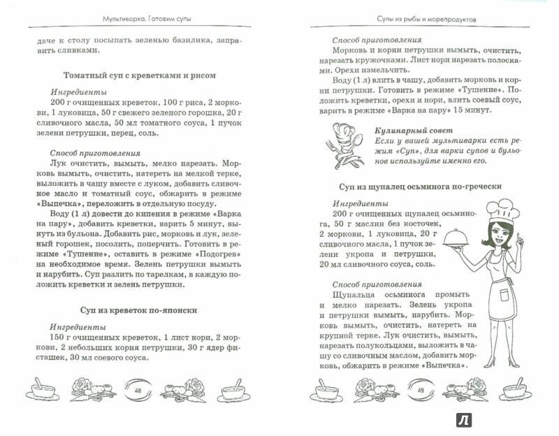 Иллюстрация 1 из 9 для Мультиварка. Готовим супы - Мила Солнечная | Лабиринт - книги. Источник: Лабиринт