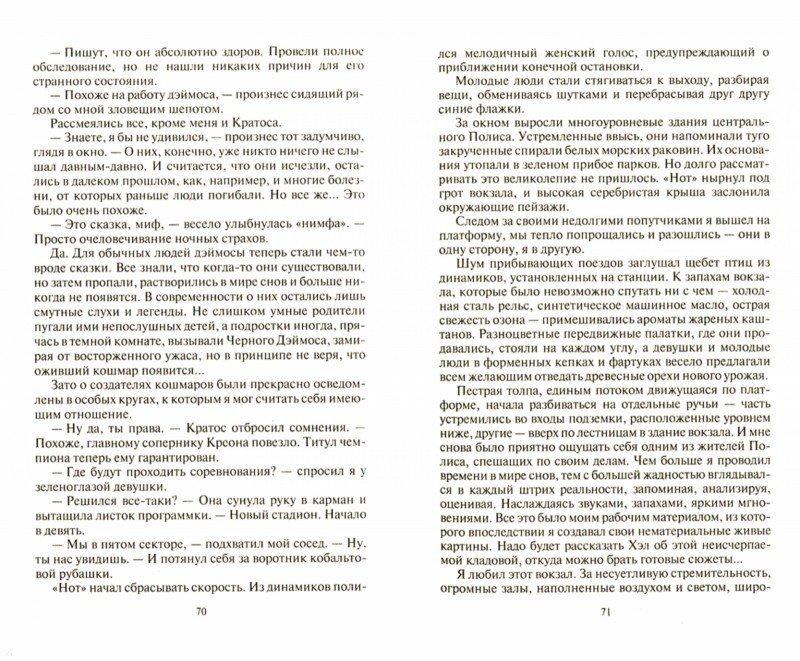 Иллюстрация 1 из 8 для Мастер снов - Пехов, Бычкова, Турчанинова   Лабиринт - книги. Источник: Лабиринт