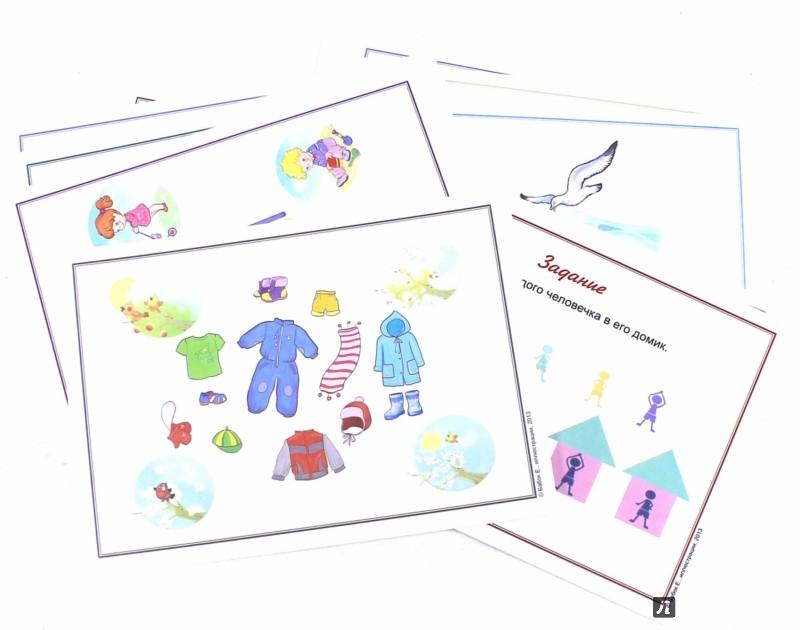 Иллюстрация 1 из 8 для Карточки с заданиями из книги ''Жил-был Сережа. Рассказы для самых маленьких. Книга 1'' - Оксана Стази | Лабиринт - книги. Источник: Лабиринт