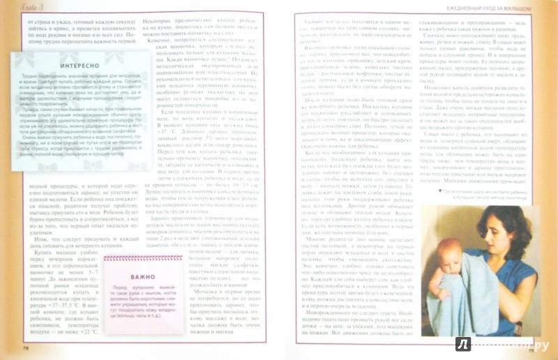 Иллюстрация 1 из 17 для Ваш малыш день за днем от рождения до года - Клара Соломина | Лабиринт - книги. Источник: Лабиринт