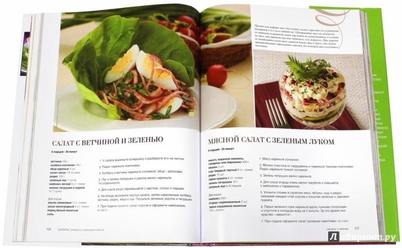 Иллюстрация 1 из 12 для Салаты. Большая коллекция лучших рецептов | Лабиринт - книги. Источник: Лабиринт