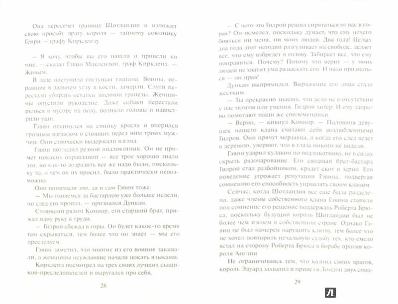 Иллюстрация 1 из 6 для Куда ведет соблазн - Адриенна Бассо | Лабиринт - книги. Источник: Лабиринт