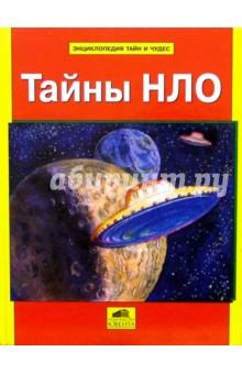 Энциклопедия тайн и чудес: Тайны НЛО