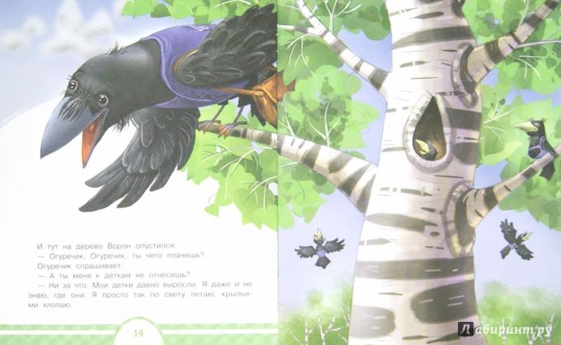 Иллюстрация 1 из 22 для Про Огуречика и Помидорика - Эдуард Успенский | Лабиринт - книги. Источник: Лабиринт