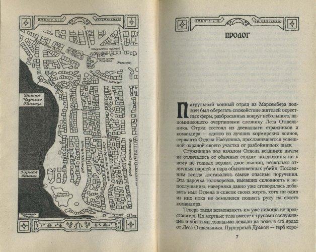 Иллюстрация 1 из 7 для Глубоководье - Трой Деннинг | Лабиринт - книги. Источник: Лабиринт