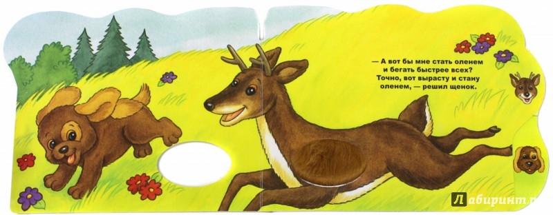 Иллюстрация 1 из 26 для Погладь меня! Когда я вырасту... - Ю. Тюрина | Лабиринт - книги. Источник: Лабиринт