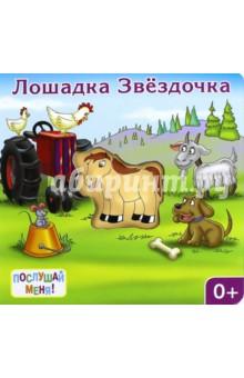 Послушай меня! Лошадка Звездочка via appia пуловер via appia oa644062 800