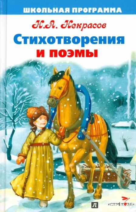 Иллюстрация 1 из 9 для Стихотворения и поэмы - Николай Некрасов | Лабиринт - книги. Источник: Лабиринт