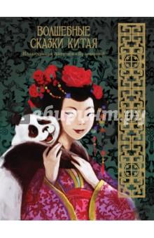 Волшебные сказки Китая фото