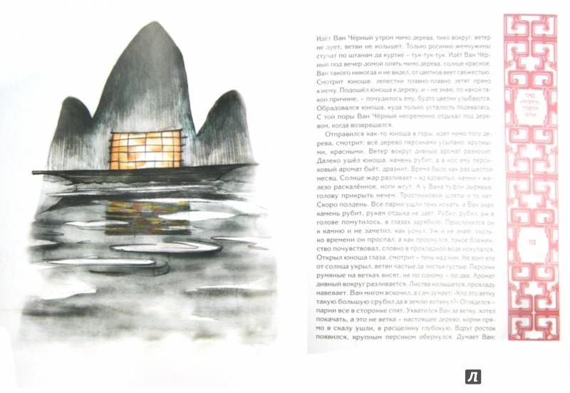 Иллюстрация 1 из 61 для Волшебные сказки Китая | Лабиринт - книги. Источник: Лабиринт