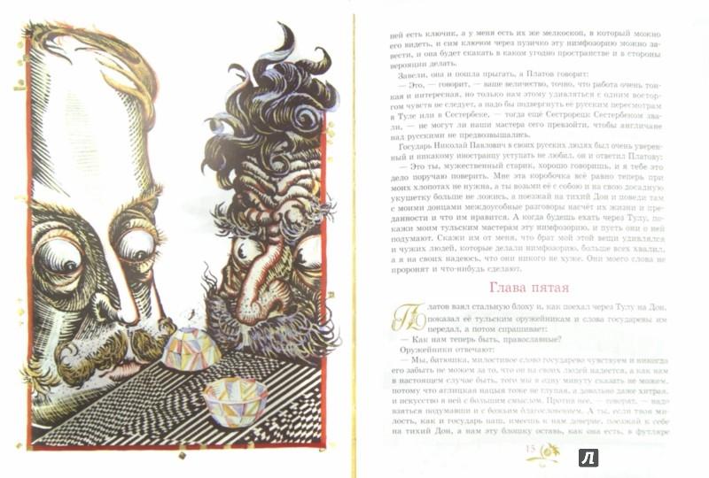 Иллюстрация 1 из 7 для Левша - Николай Лесков | Лабиринт - книги. Источник: Лабиринт