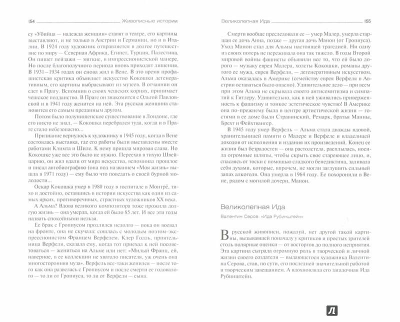 Иллюстрация 1 из 10 для Живописные истории. О великих полотнах, их создателях и героях - Ирина Опимах | Лабиринт - книги. Источник: Лабиринт