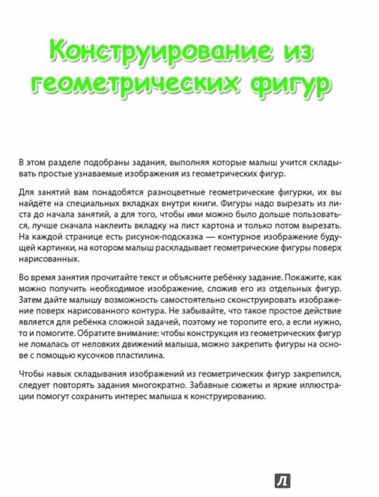 Иллюстрация 1 из 33 для Конструируем с малышом. Палочки и фигурки. Сборник - Елена Янушко | Лабиринт - книги. Источник: Лабиринт