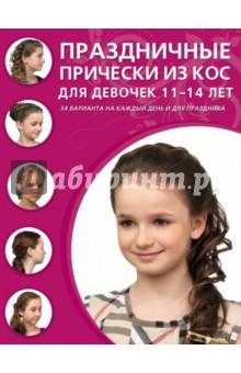 Праздничные прически из кос для девочек 11-14 лет новый формат прически для девочек