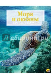 Энциклопедия. Животный мир. Моря и океаны