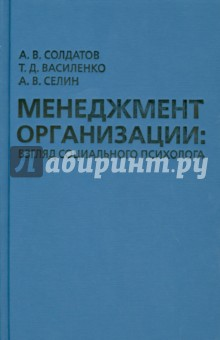 Менеджмент организации: взгляд социального психолога
