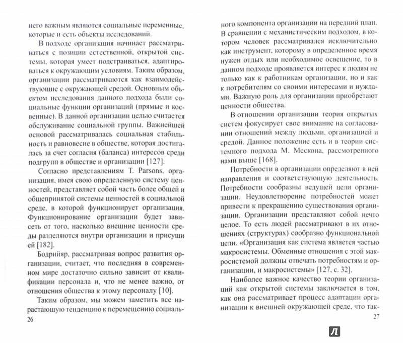 Иллюстрация 1 из 6 для Менеджмент организации: взгляд социального психолога - Солдатов, Василенко, Селин | Лабиринт - книги. Источник: Лабиринт