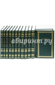 Собрание сочинений в 12-ти томах лев толстой война и мир тома 1 и 2 в сокращении