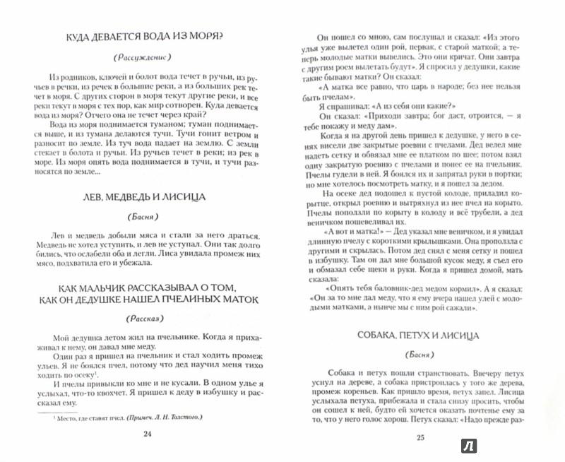 Иллюстрация 1 из 7 для Собрание сочинений в 12-ти томах - Лев Толстой | Лабиринт - книги. Источник: Лабиринт