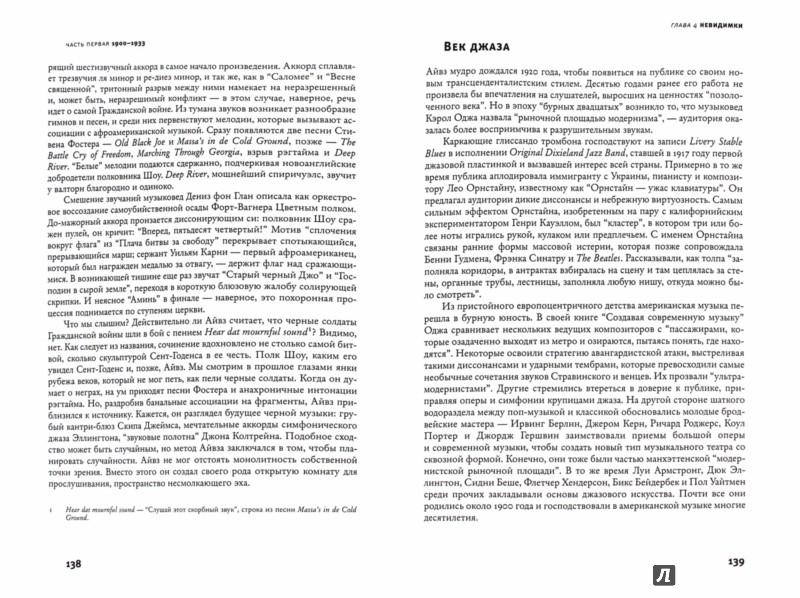 Иллюстрация 1 из 12 для Дальше - шум. Слушая XX век - Алекс Росс | Лабиринт - книги. Источник: Лабиринт
