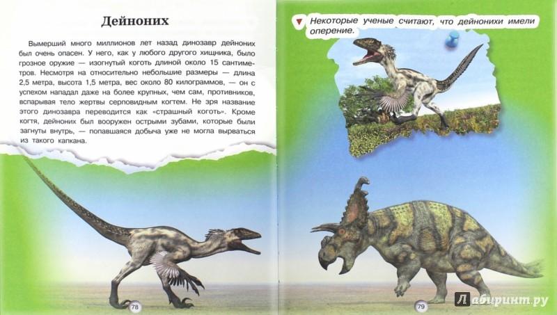Иллюстрация 1 из 24 для Динозавры - Елена Хомич | Лабиринт - книги. Источник: Лабиринт