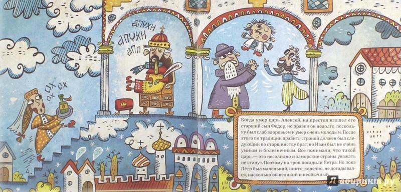 Иллюстрация 1 из 5 для Кто такой Петр I? - Маргарита Погорелова | Лабиринт - книги. Источник: Лабиринт