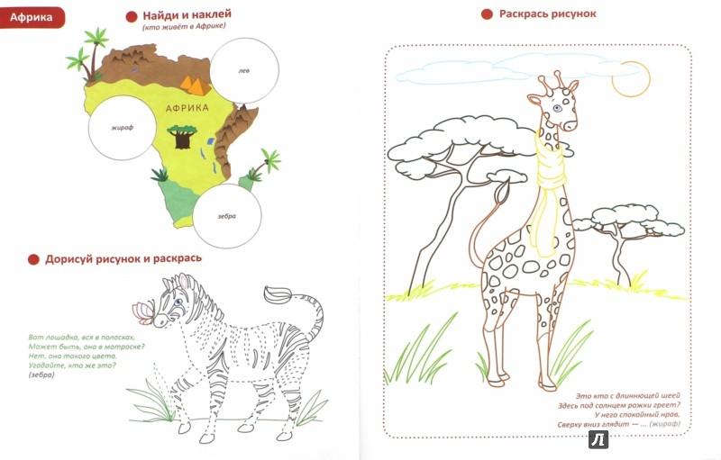 Иллюстрация 1 из 4 для Кто где живет. Животные мира | Лабиринт - книги. Источник: Лабиринт