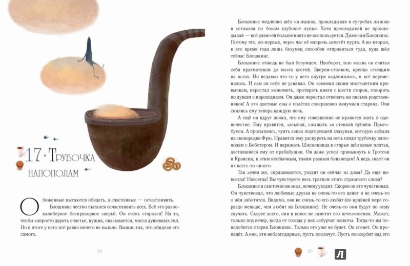 Иллюстрация 1 из 32 для Блошкинс и Фрю из бухты Барахты - Анна Никольская | Лабиринт - книги. Источник: Лабиринт