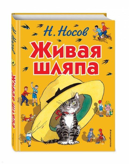 Иллюстрация 1 из 84 для Живая шляпа - Николай Носов | Лабиринт - книги. Источник: Лабиринт