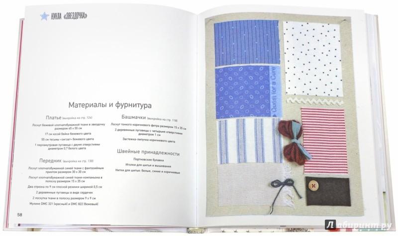 Иллюстрация 1 из 21 для Французские текстильные куклы. Пошаговые мастер-классы с выкройками - Корин Красберкю | Лабиринт - книги. Источник: Лабиринт
