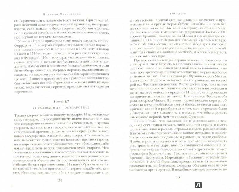 Иллюстрация 1 из 27 для Государь. История Флоренции - Никколо Макиавелли | Лабиринт - книги. Источник: Лабиринт
