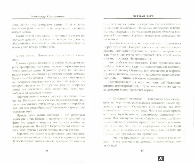 Иллюстрация 1 из 11 для Черная заря. Пепел на зеленой траве - Александр Конторович | Лабиринт - книги. Источник: Лабиринт