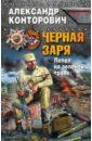 Конторович Александр Сергеевич Черная заря. Пепел на зеленой траве
