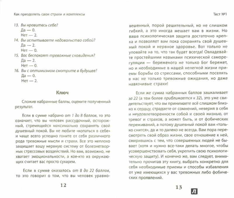 Иллюстрация 1 из 7 для Как преодолеть свои страхи и комплексы - Евгений Тарасов | Лабиринт - книги. Источник: Лабиринт