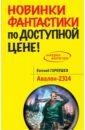 Авалон-2314, Гаркушев Евгений