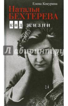 Наталья Бехтерева. Код жизни