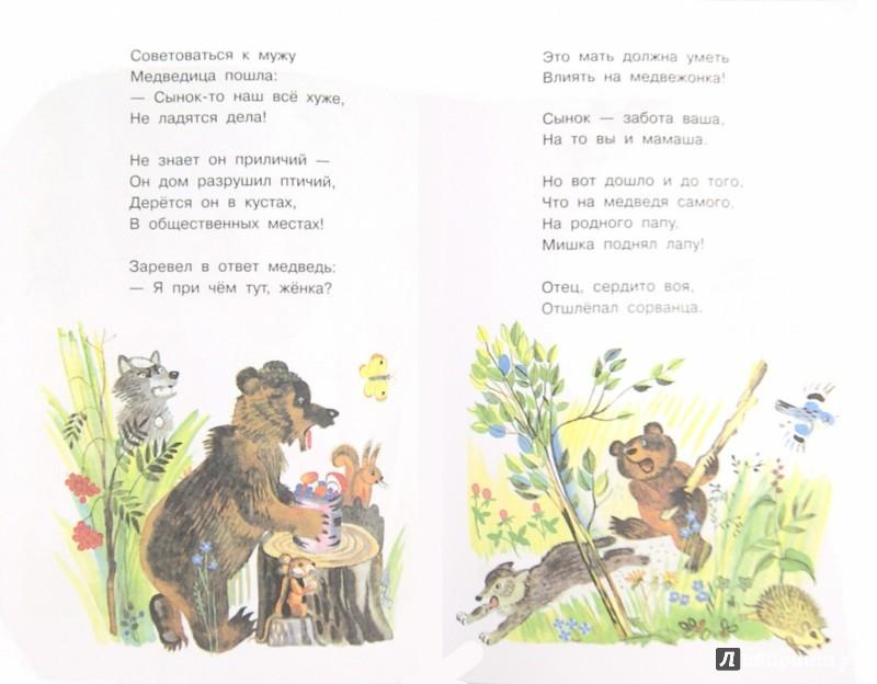 Иллюстрация 1 из 5 для Было у бабушки сорок внучат - Агния Барто | Лабиринт - книги. Источник: Лабиринт