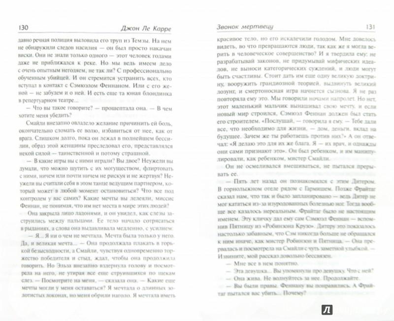 Иллюстрация 1 из 8 для Звонок мертвецу. Убийство по-джентльменски - Карре Ле   Лабиринт - книги. Источник: Лабиринт