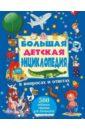 Мерников Андрей Геннадьевич Большая детская энциклопедия в вопросах и ответах все мыши любят сыр