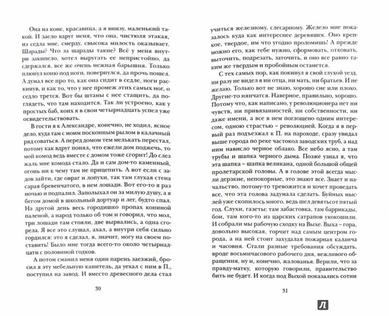 Иллюстрация 1 из 7 для Здесь, под небом чужим - Дмитрий Долинин | Лабиринт - книги. Источник: Лабиринт