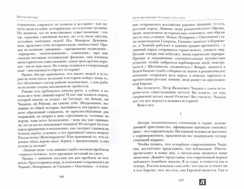 Иллюстрация 1 из 11 для Литературная матрица. Внеклассное чтение - Шаров, Рубанов, Водолазкин | Лабиринт - книги. Источник: Лабиринт