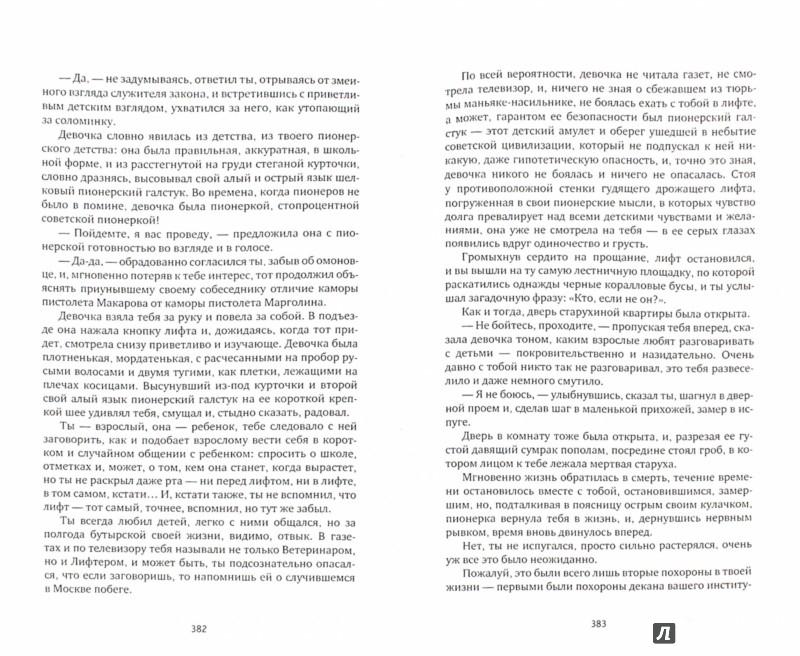Иллюстрация 1 из 3 для Свечка. В 2-х томах - Валерий Залотуха | Лабиринт - книги. Источник: Лабиринт