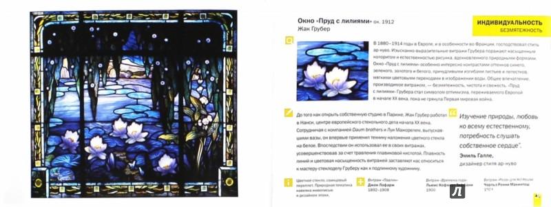 Иллюстрация 1 из 30 для Дизайн. Почему это шедевр. 80 историй уникальных предметов - Сьюзи Ходж | Лабиринт - книги. Источник: Лабиринт